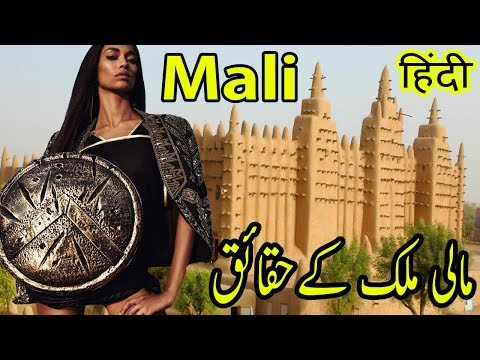 माली की हकीकत | Amazing And Shocking Facts About Mali in Hindi & Urdu || مالی ملک کی سیر اور حقائق