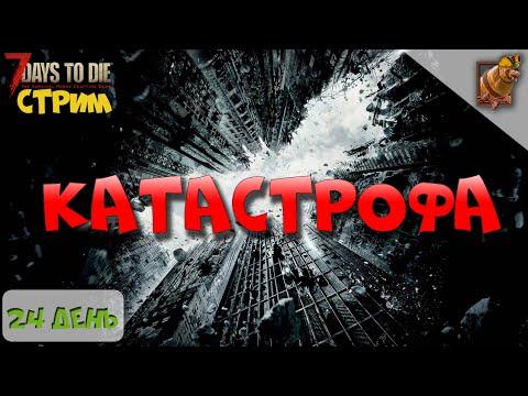 7 Days to Die ► Катастрофа! Разрушение бетона!