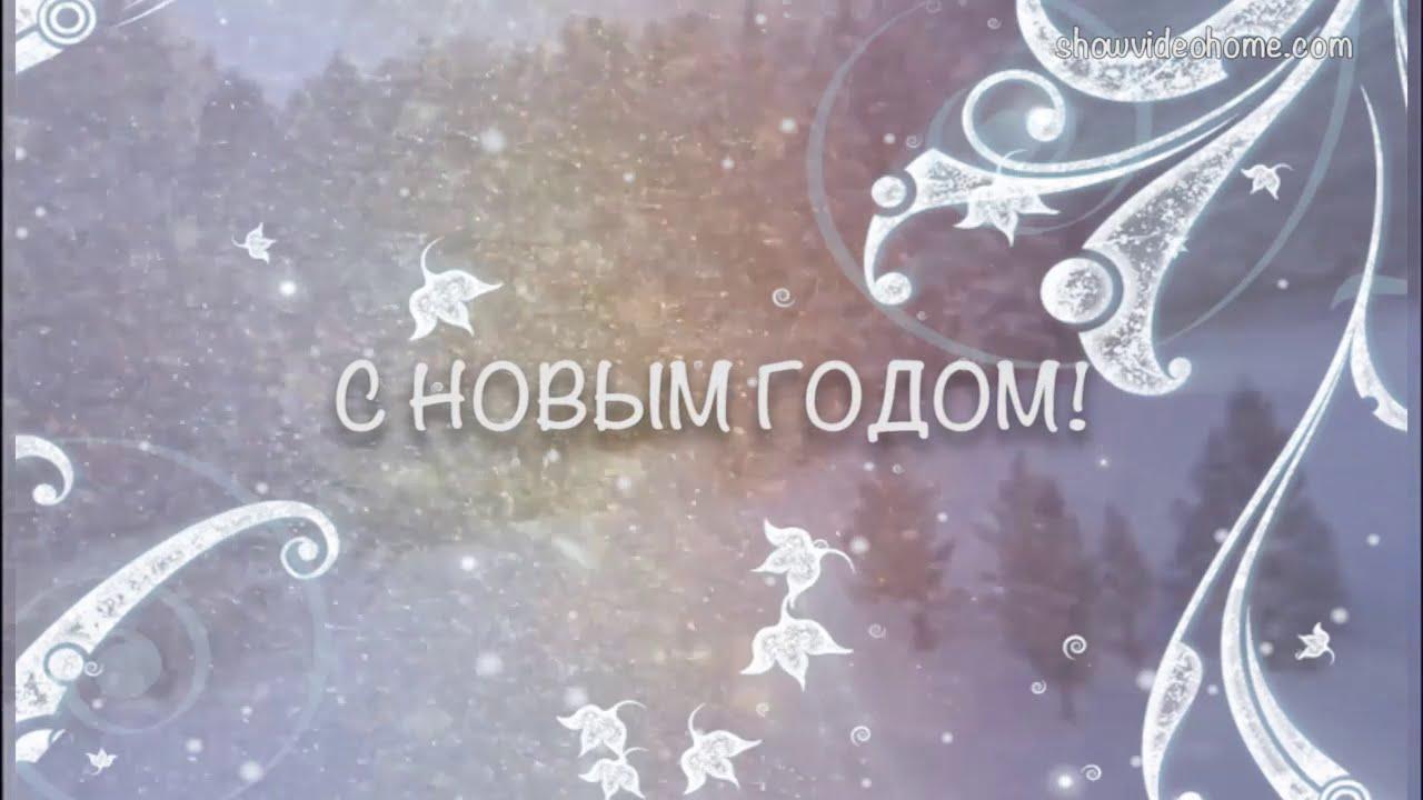 Видео поздравления с новым годом коллегам