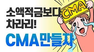 김현우 추천! 소액 예금/적금보다 차라리 CMA통장!