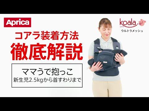 【アップリカ】コアラ ウルトラメッシュ 装着方法徹底解説「ママうで抱っこ」