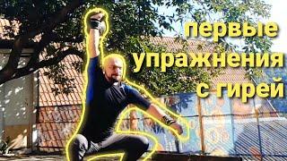 гиревой фитнес | гиревой спорт от новичка для новичков