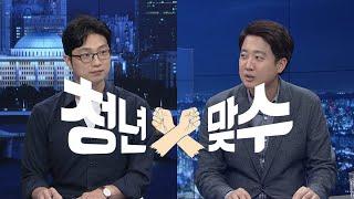 국회방송 뉴스N | [청년맞수] 청문 정국 매듭 &am…
