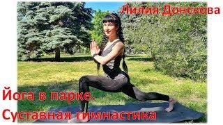Йога, суставная гимнастика для начинающих.