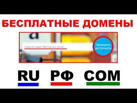 Как получать Бесплатно вкусные короткие домены в лучших доменных зонах   RU РФ COM секретный способ.