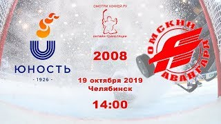 СКА Юность 08 Екатеринбург   Авангард 08 Омск