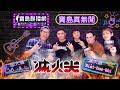 【寶島真無閒】邵大倫專訪滅火器樂團《無名英雄專輯》