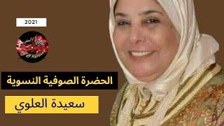 الحضرة الصوفية/مديح المصطفى_الفنانة سعيدة العلوي الإسماعيلي(الله الله يا مولانا)
