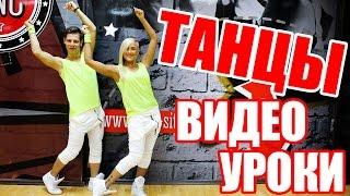 ТАНЦЫ - ВИДЕО УРОКИ - BANGKOK - DanceFit #ТАНЦЫ #ЗУМБА #ZUMBA #DANCEFIT(ТАНЦЫ - ВИДЕО УРОКИ - BANGKOK - DanceFit Студия танцев DanceFit, учитесь танцевать вместе с нами бесплатно! Простые танцы..., 2016-05-20T09:00:01.000Z)