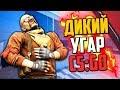 ДИКИЙ УГАР (CS:GO)🔥
