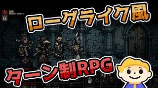 #1【Darkest Dungeon】ローグライク風ターン制RPG ダーケストダンジョン【VTuber実況】