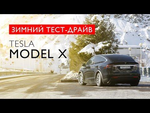 АВТОМАГ БЕЙБИТ АЛИБЕКОВ ПЕРВЫЙ ЗИМНИЙ ТЕСТ ДРАЙВ TESLA MODEL X P90D
