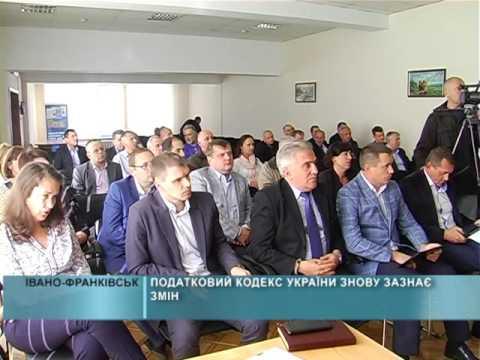 Податковий кодекс України знову зазнає змін