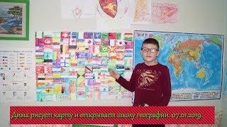 Дима открывает школу географии и рисует карты флагов и мира. 07.01.2019