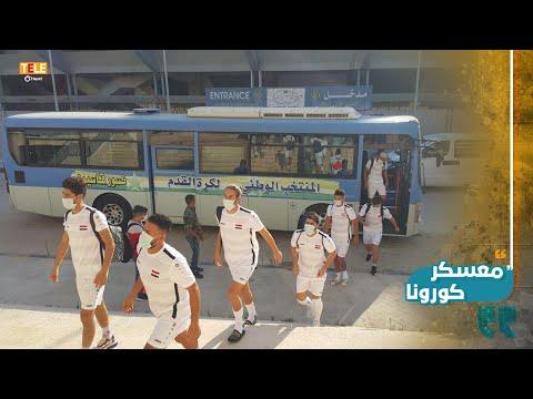 7 من لاعبي وكوادر -منتخب البراميل- يصابون بفيروس كورونا خلال معسكر تدريبي  - نشر قبل 13 ساعة