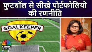 फुटबॉल से सीखे पोर्टफोलियो की रणनीति   Goal! Football Fever   CNBC Awaaz