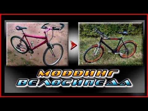 Переделка и апгрейд велосипеда