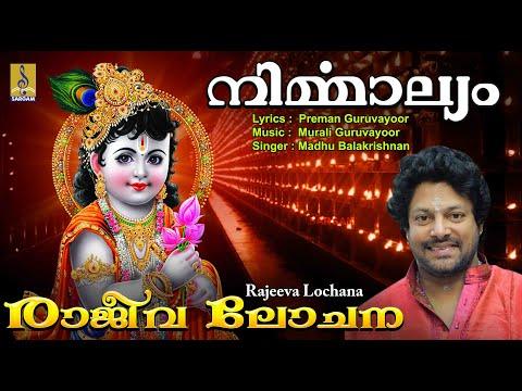 Rajeeva Lochana a song from Nirmalyam Sung by Madhu Balakrishnan