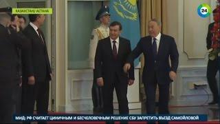 В Астане стартовала встреча президентов Казахстана и Узбекистана - МИР24