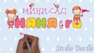 Рисованное дудл видео для детского садика!(Заказать ролик - http://studio-doodle.ru/ Email - info@studio-doodle.ru Создаем качественные рисованные дудл ролики на заказ! Средс..., 2014-05-19T19:50:58.000Z)