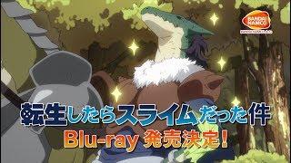TVアニメ『転生したらスライムだった件』 Blu-ray告知CM第2弾
