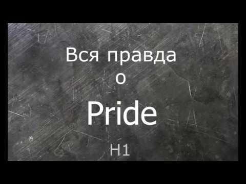 ВСЯ ПРАВДА О PRIDE  h1