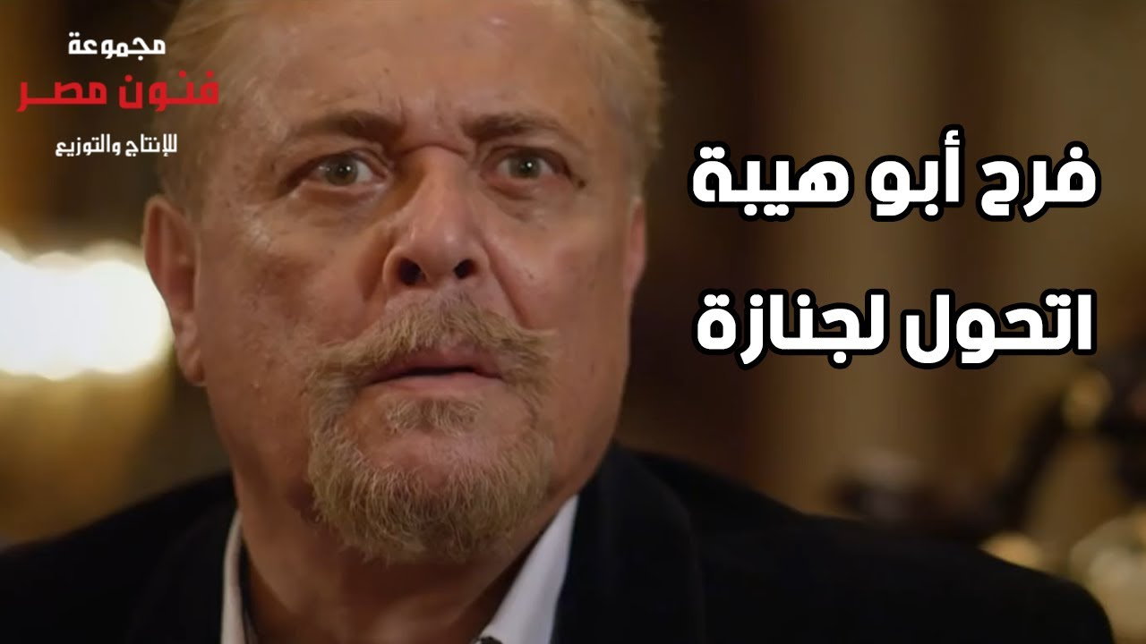 فرح أبو هيبة اتحول لجنازة بسبب بنته 😲😞 ومقدرش يكسر بخاطر مراته ليلة دخلته