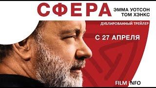 Сфера (2017) Трейлер к фильму (Русский язык)
