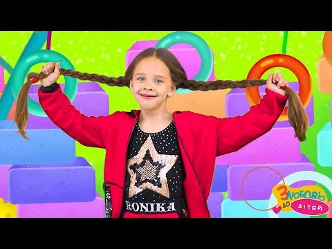 Фізкультхвилинка - СКІК ТА СКОК - Веселі Дитячі Пісні - RoNika і ютуб канал З Любов'ю до Дітей