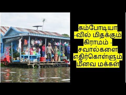 கம்போடியாவில் மிதக்கும் கிராமம் - சவால்களை எதிர்கொள்ளும் மீனவ மக்கள் | IN4net