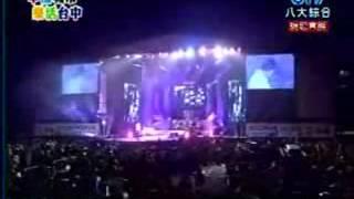 信樂團 - 離歌、如果還有明天 @ 2007 台中跨年晚會
