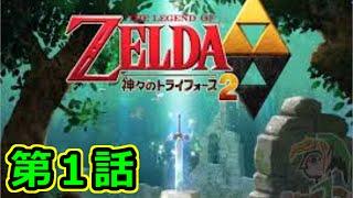 【完結】 【ゼルダの伝説】 神々のトライフォース2を実況プレイ