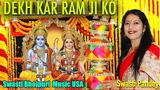 RAM BHAJAN LIVE IN USA AT INTERNATIONAL CONFERENCE | DEKH KAR RAM JI KO | SWASTI PANDEY IN TEXAS USA