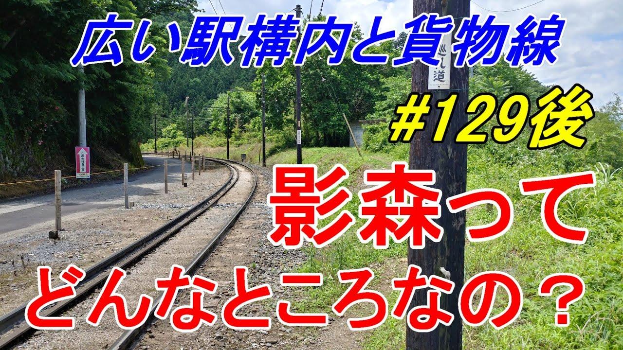 【行先探訪129後】よくある行先「影森」ってどんなところなのかレポートします!(後編)