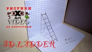 3D ОБЪЕМНЫЙ РИСУНОК  ПО КЛЕТОЧКАМ optical illusion Лестница #pixelvideo
