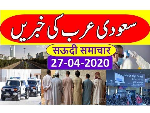 Saudi News in Urdu | Ajj ki Taza Khabrain |Saudi Arabia Latest Update 27 April | Every Thing Easy