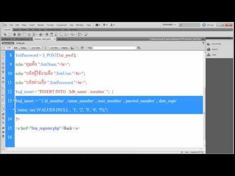 พัฒนาระบบสมัครสมาชิก  PHP + MySQL (Path4)