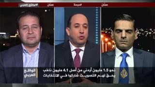 الواقع العربي- عودة إخوان الأردن للبرلمان بعد طول غياب