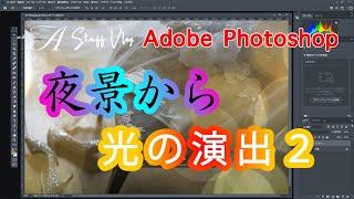 Photoshop 基礎講座 フォトショップを使おう【光の演出2】夜景写真から作る本当のフレア!