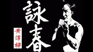 Bruce Lee studied Wing Chun with Wong Shun Leung