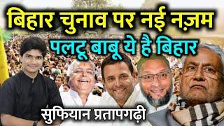 Bihar Election पर Sufiyan Pratapgarhi की New Nazam || Paltu Babu Ye Hai Bihar