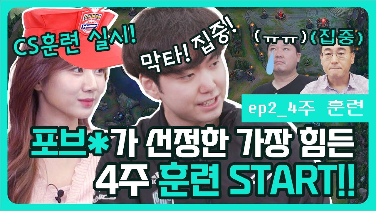롤저씨들의 혼파망 훈련기 ㅣ나의 롤저씨 EP.2