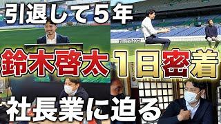 【浦和一筋15年】引退後、スポンサーとしてレッズに戻ってきた社長・鈴木啓太の1日に密着。