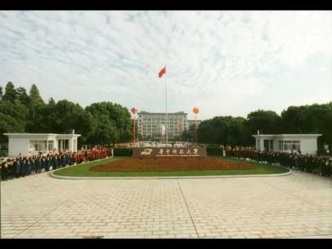 Huazhong University of Science and Technology | Wikipedia audio article