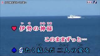 伊良湖水道 めぐり逢い 動画・レビュー「鳥羽一郎&野村美菜 ...