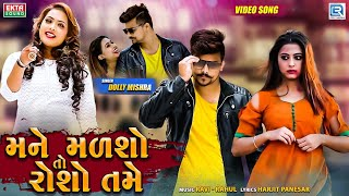 Mane Malso To Rosho Tame | Dolly Mishra | Latest Gujarati Sad Song | Leeza Prajapati, Brijesh Gurjar