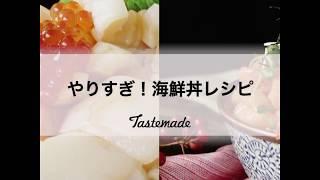 やりすぎ!海鮮丼レシピ🦐