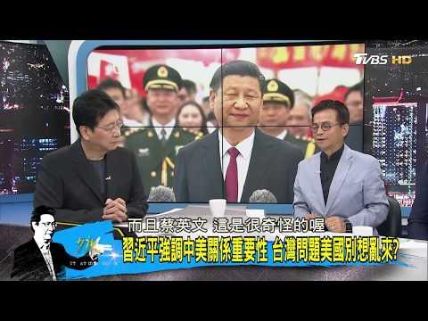 習近平衝著台灣來嗆「老祖宗領土一寸也不能丟」主權不讓步!少康戰情室 20180628