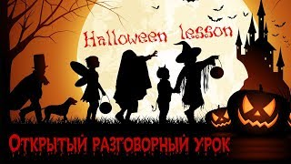 Урок английского по легенде Хеллоуин, или почему вырезают тыквы?
