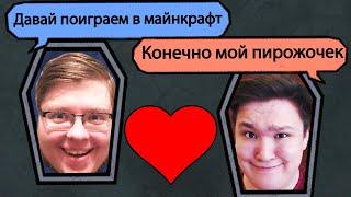 ДЕМАСТЕР ЗОВЁТ МЕНЯ В МАЙНКРАФТ В ЛЮБОВНОЙ ВЕЧЕРИНКЕ JACK BOX 4!